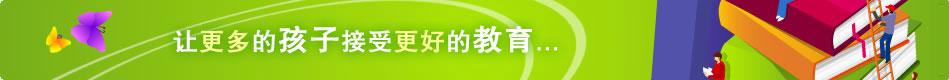 �(rang)更多孩子(zi)接受更好的教育(yu)-易(yi)教�W(wang)一�σ惠o��