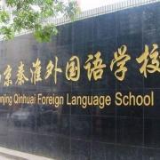 南京秦淮外国语学校学生成绩大幅提升
