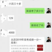 由120至129北京最快提分案例分享
