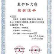 上海蓝桥杯scratch编程一等奖