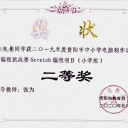 贵阳市scratch小学组二等奖