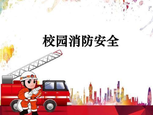 北京高校及���n程�⒉杉{消防安全教育